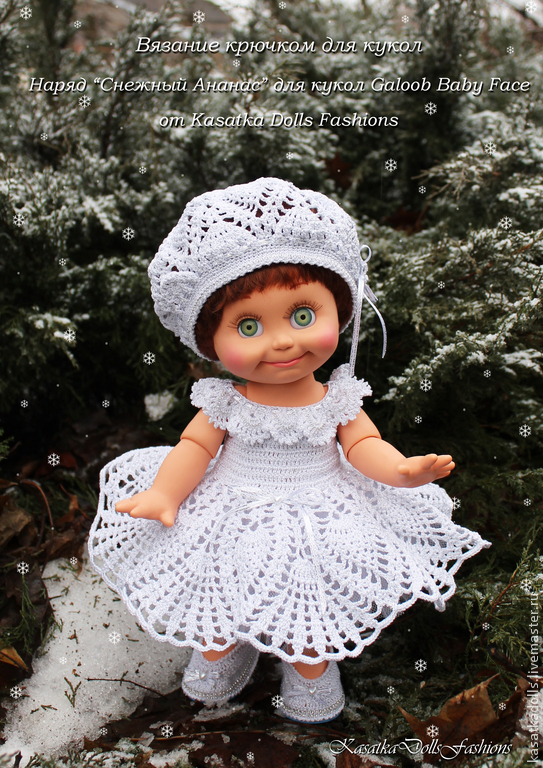 Мастер классы по вязанию одежды крючком для кукол