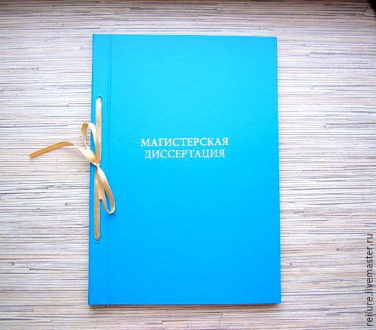 Папка Магистерская диссертация купить в интернет магазине на  Папка с позолоченным тиснением `Магистерская диссертация` и с завязкой лентой Голубой цвет