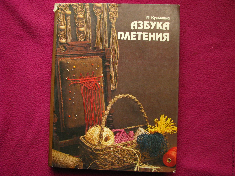 Книги для плетения заказать