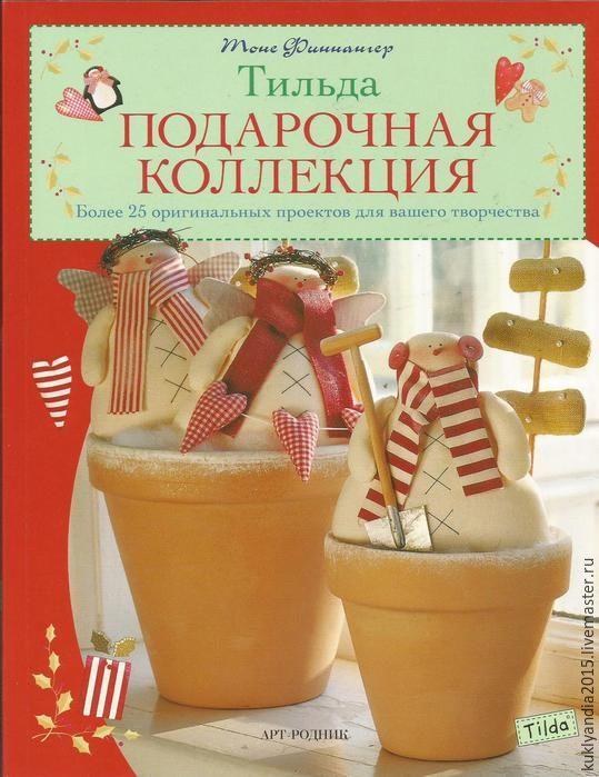 Книга для детей ручной работы пошаговая инструкция