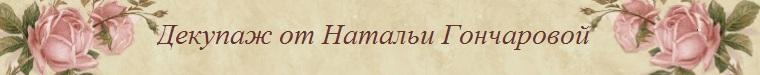 декупаж от Натальи Гончаровой
