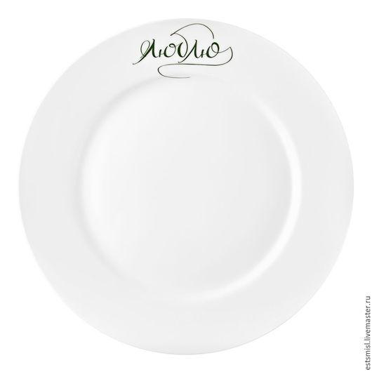 Фарфоровая белая тарелка с надписью каллиграфией ЛЮБЛЮ, белый благородный оттенок. ПОДАРОЧНАЯ упаковка.