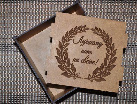 Упаковка ручной работы. Ярмарка Мастеров - ручная работа. Купить Подарочная коробка для подарка папе. Handmade. Коробка подарочная