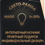СветоРамка - Ярмарка Мастеров - ручная работа, handmade