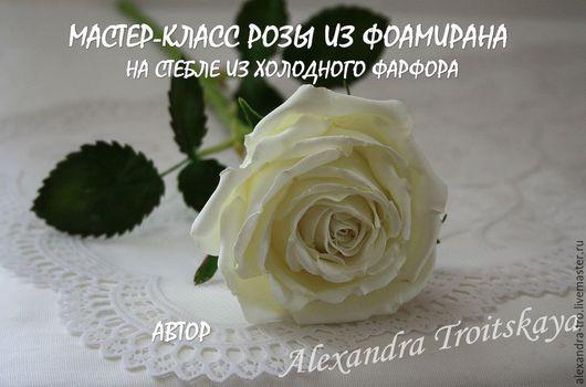 Обучающие материалы ручной работы. Ярмарка Мастеров - ручная работа. Купить МАСТЕР-КЛАСС белой розы из фоамирана на стебле из холодного фарфора. Handmade.