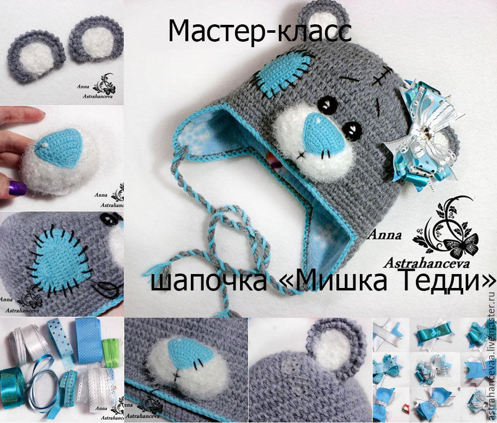 Схема шапки мишка крючком