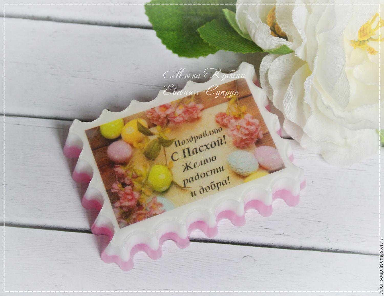Поздравление к подарку мыла