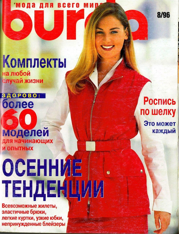 Журнал Burda Moden № 8/1996, Выкройки для шитья, Москва,  Фото №1