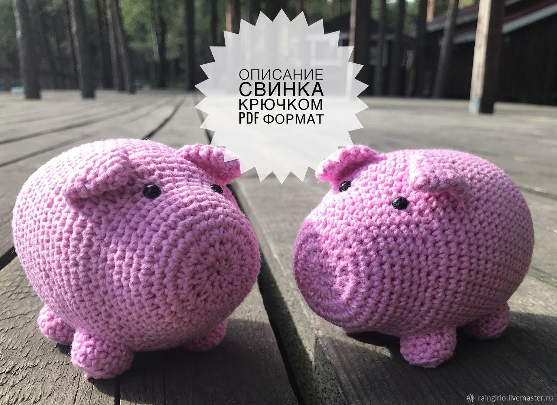 Master class: Piggy crocheted PDF, Master Classes, St. Petersburg,  Фото №1