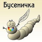 busenichka-2