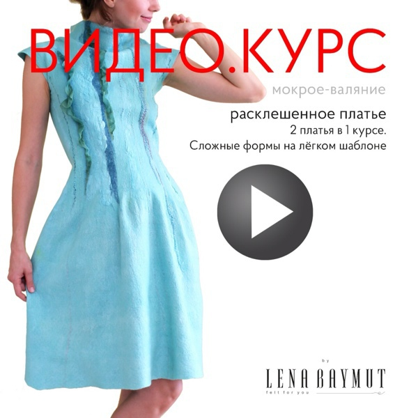 Video course on felting dress: 2-in1 Complex forms on a light pattern, Courses and workshops, Lugansk,  Фото №1