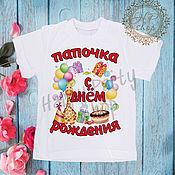 """Футболка ручной работы. Ярмарка Мастеров - ручная работа Детская футболка """"Папа с днем рождения!"""". Handmade."""
