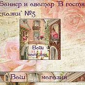 "Аватар и баннер ""В гостях у сказки"""