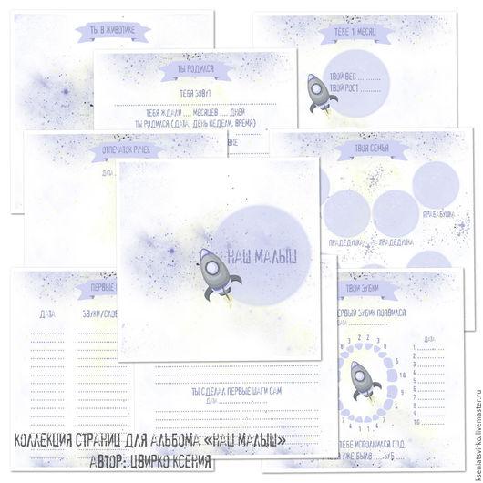 Иллюстрации ручной работы. Ярмарка Мастеров - ручная работа. Купить Страницы для блокнота, альбома, бебибука. Handmade. Страницы для блокнота, блокнот