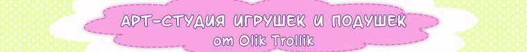 Ольга Турулина (Olik Trollik)