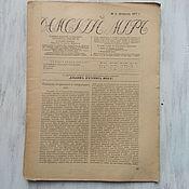 Винтаж handmade. Livemaster - original item Magazine Ladies ` world, № 2 1917, with the application. Handmade.