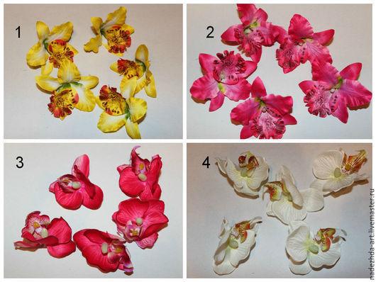 Материалы для флористики ручной работы. Ярмарка Мастеров - ручная работа. Купить Головки орхидеи. Handmade. Разноцветный, искусственные цветы