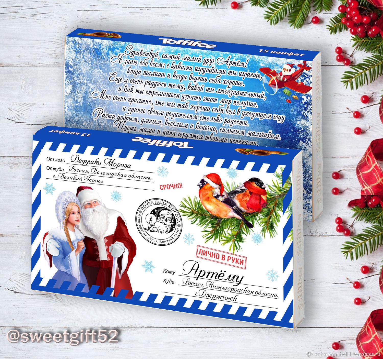 Письмо от Деда мороза, Дед Мороз и Снегурочка, Нижний Новгород,  Фото №1
