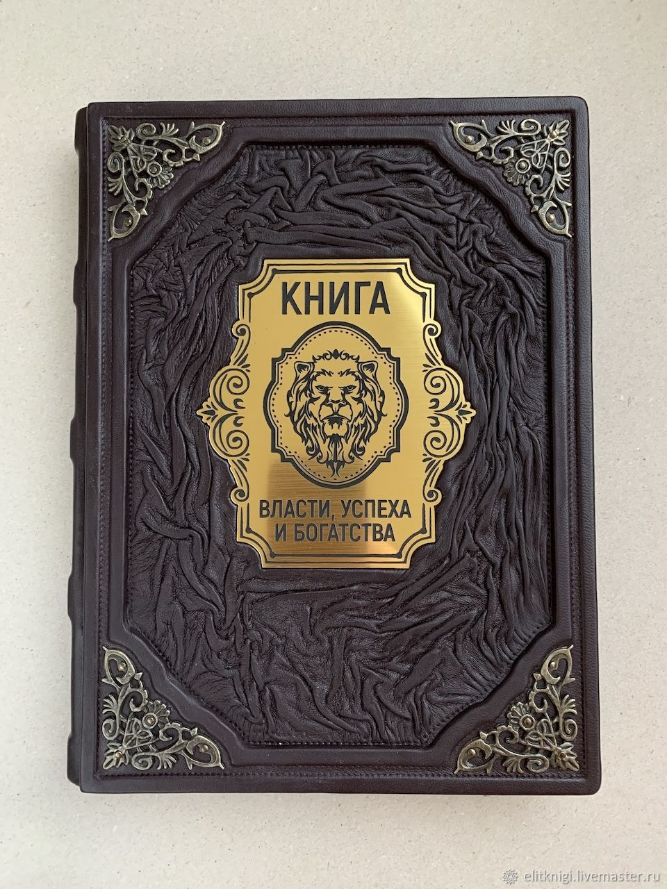 The Book of Wealth, Power and Success (leather gift book), Gift books, Moscow,  Фото №1