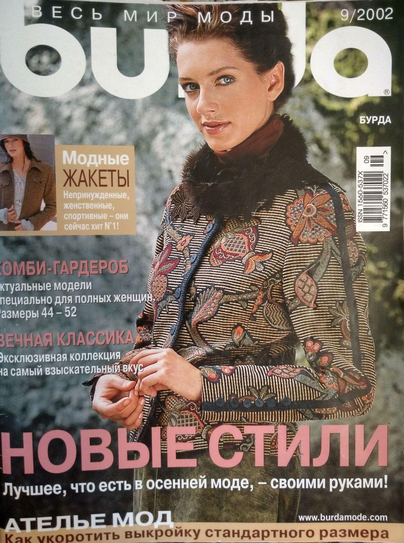 Купить Burda Moden 9/2002 - журнал бурда, журнал по шитью, журнал с выкройками