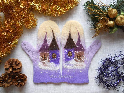 Дизайнер Юлия Светлая, коллекция зимняя сказка, варежки сиреневые, купить рукавички валяные, лавандовый сон, нежность, оригинальный подарок, зимний валяный комплект, шапка, шарф, варежки, сумка