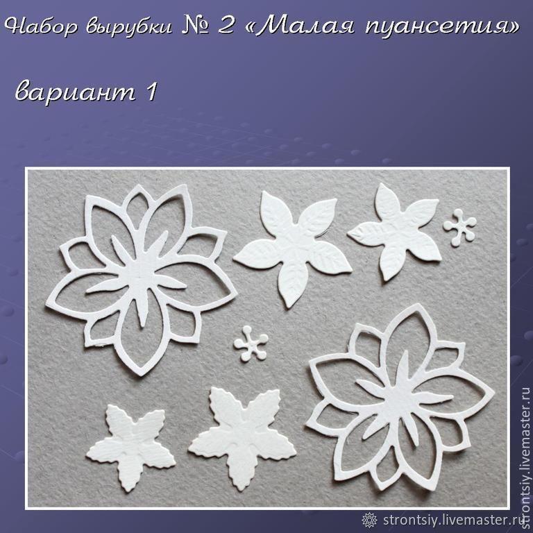 Cutting set # 2 ' Poinsettia or star of Bethlehem', Scrapbooking cuttings, Rostov-on-Don,  Фото №1