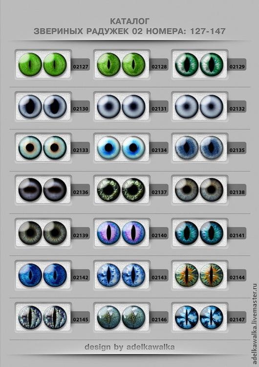 Стеклянные глазки для игрушек. Звериные 7