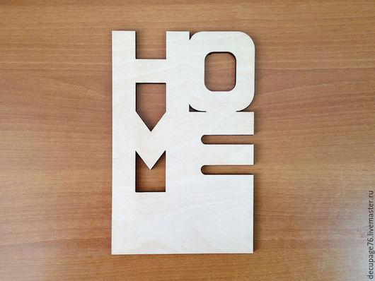 Панно `home`  Размер: 25х16 см  Материал: фанера 6 мм