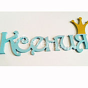 Для дома и интерьера ручной работы. Ярмарка Мастеров - ручная работа Имя(слово) из дерева Ксения. Handmade.