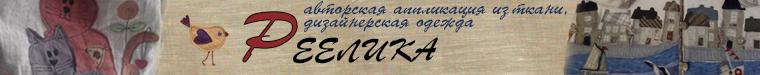 Реелика (reelika44)