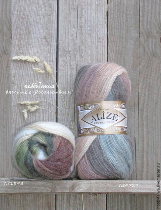 Вязание ручной работы. Ярмарка Мастеров - ручная работа. Купить Alize ANGORA GOLD BATIK пряжа для ручного вязания. Handmade.