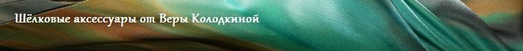 Шелковые платки Вера Колодкина