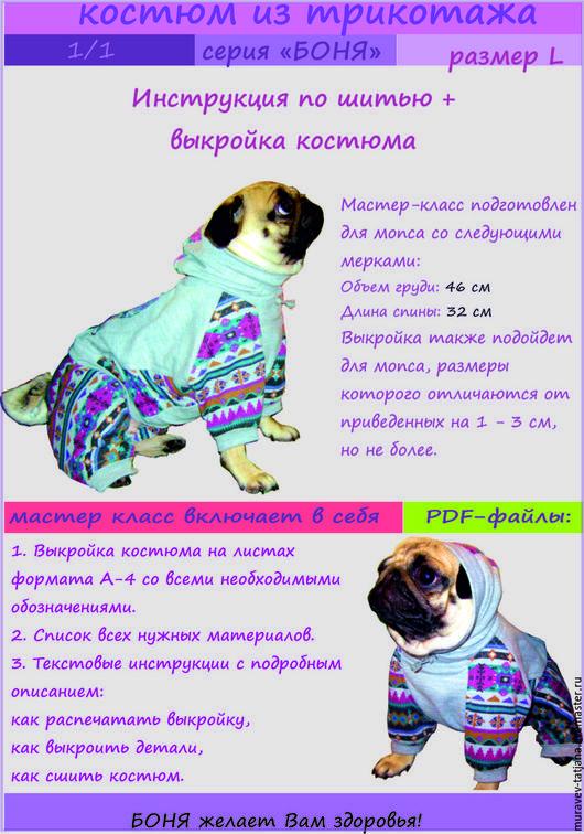 Одежда для собак, ручной работы. Ярмарка Мастеров - ручная работа. Купить Мастер-класс пошива трикотажного костюма для мопса. Handmade.