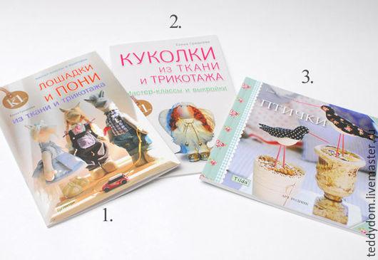 Куклы и игрушки ручной работы. Ярмарка Мастеров - ручная работа. Купить Книги по созданию текстильных кукол. Handmade. Комбинированный