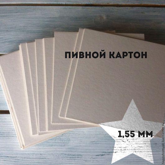 Открытки и скрапбукинг ручной работы. Ярмарка Мастеров - ручная работа. Купить Пивной картон 1.55 мм. Handmade. Картон