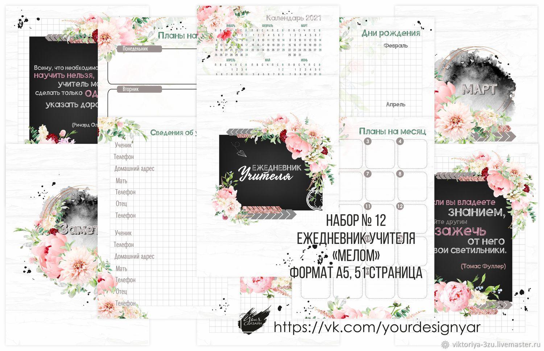 Страницы для ежедневника учителя, Иллюстрации, Ярославль,  Фото №1