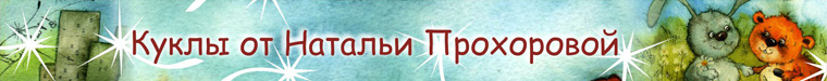 Прохорова Наталья (natkapro)