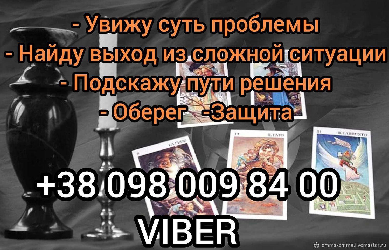 Таролог. Астролог. Гадание, Карты Таро, Киев,  Фото №1