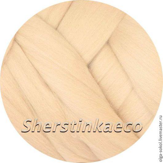 Купить шерсть для валяния Австралийский меринос 18 мкм Песок (Sand) , фабрика DHG Италия  Итальянский меринос. Шерстинка Эко