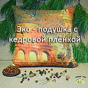 Для дома и интерьера ручной работы. Ярмарка Мастеров - ручная работа Эко-подушка с наполнителем из пленки ядра кедрового ореха. Handmade.