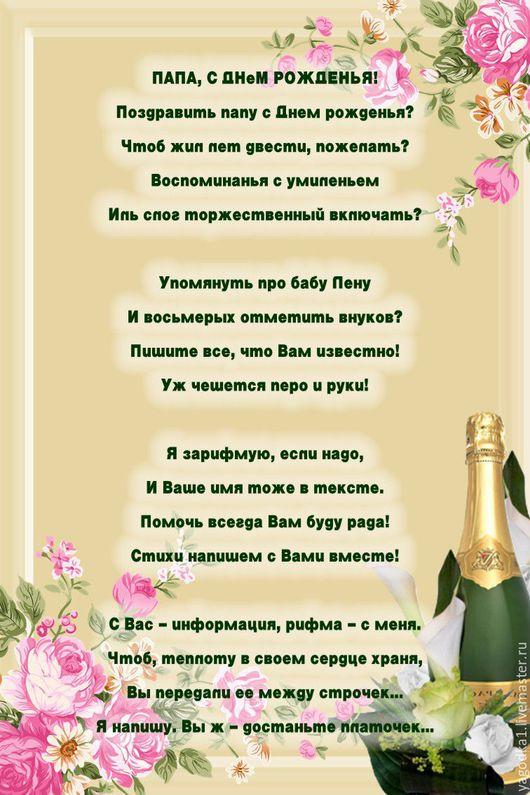 С днем рождения поздравления к подарку 61