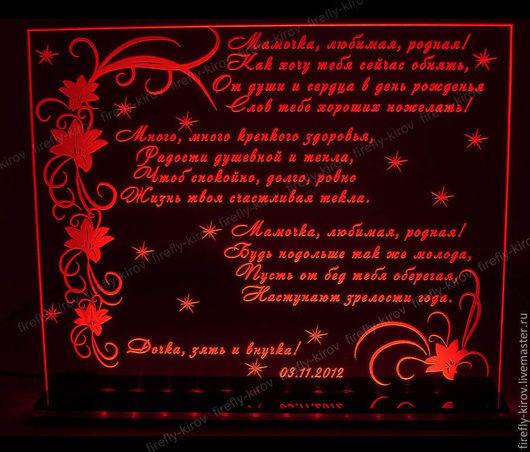 Ночник  с красной подсветкой
