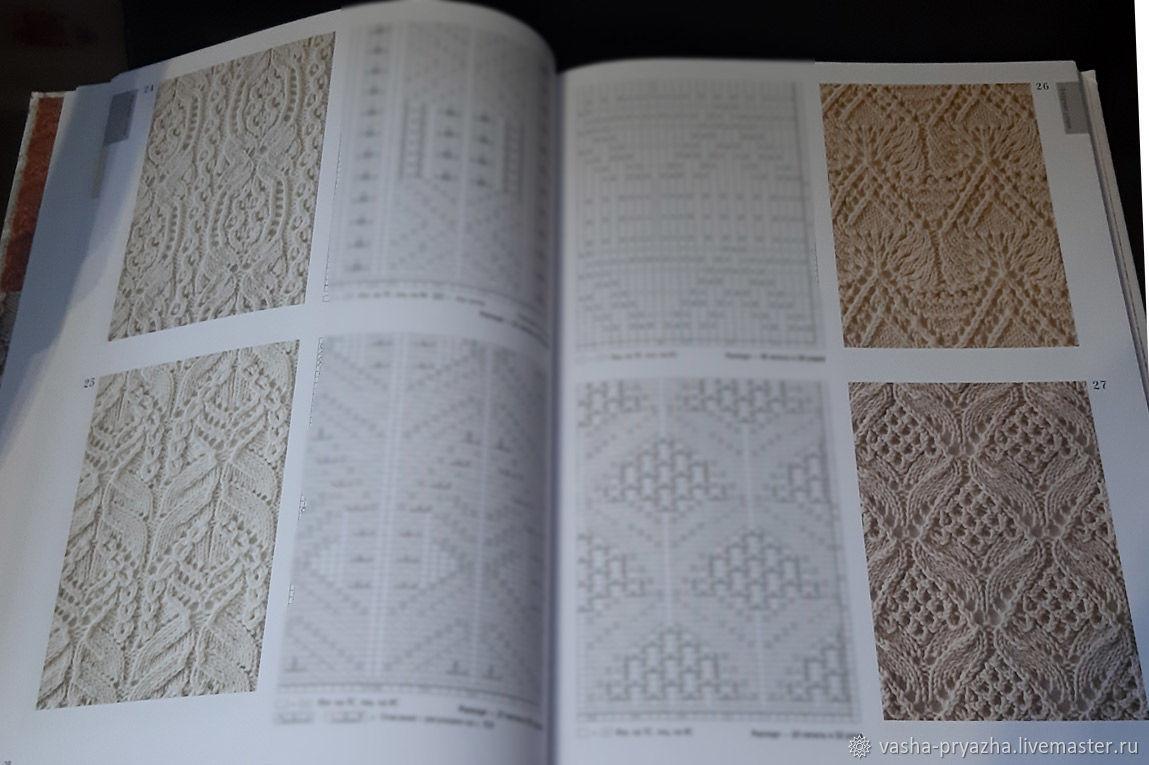 большая книга японских узоров 260 необычных схем для вязания спицами купить в