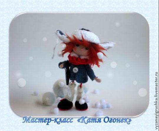 Мастер-класс по вязанию Катя-Огонек, Схемы, Санкт-Петербург, Фото №1