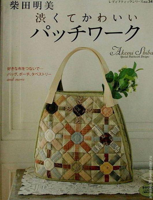 Обучающие материалы ручной работы. Ярмарка Мастеров - ручная работа. Купить Книга по японскому пэчворку Акеми Сибата. Handmade.