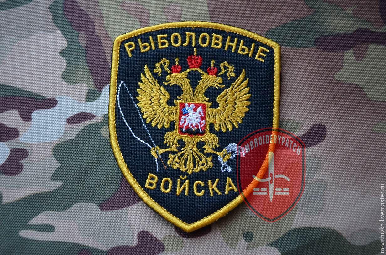 Шевроны. нашивки патчи. рыболовные войска