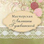 Лилиана Гужвинская - Ярмарка Мастеров - ручная работа, handmade