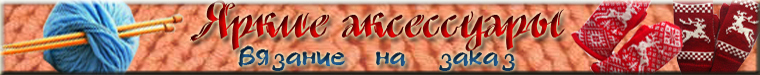 Яркие аксессуары.Вязание на заказ (yarsuary)