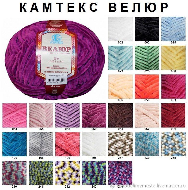Камтекс велюр купить в москве купить ленточки капроновые