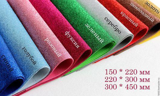 Другие виды рукоделия ручной работы. Ярмарка Мастеров - ручная работа. Купить Материал с блестками . 10 цветов .. Handmade. Комбинированный